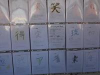 今年の漢字 禍